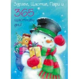 Картичка - Здраве, Щастие, Пари и 365 щастливи дни!