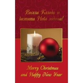 Картичка - Merry Christmas
