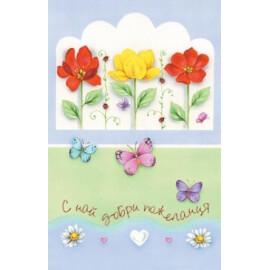 Картичка - С най - добри пожелания