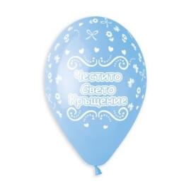 Парти балони Честито Свето Кръщение сини