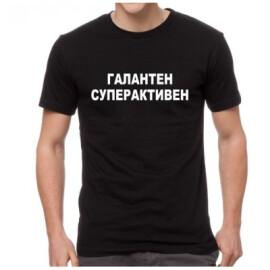 Тениска - Галантен Суперактивен