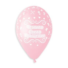 Парти балони Честито Свето Кръщение - розови