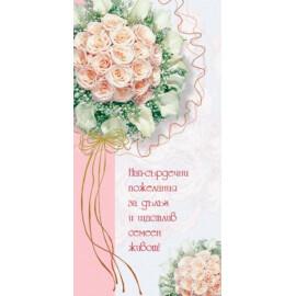 Картичка за сватба - Най-сърдечни пожелания
