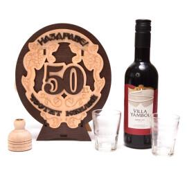 Сувенирна бъклица - Честит юбилей 50 години