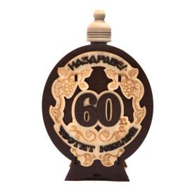 Сувенирна бъклица - Честит юбилей 60 години