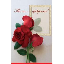 Картичка с рози