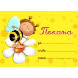 Покана с пчеличка