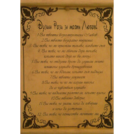 Папирус - Дузина рози за моята Любов!