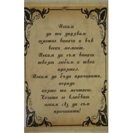 Папирус - Искам аз да съм причина.....