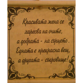 Папирус малък - Красивата жена......