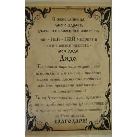 Папирус  Дядо № 1