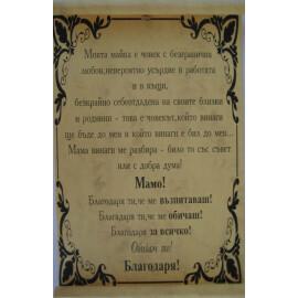 Папирус Мама