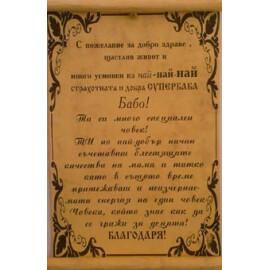 Папирус Баба