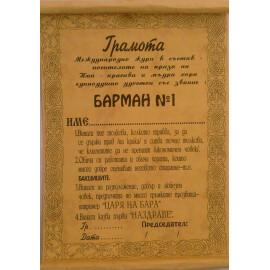 Грамота Барман №1