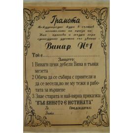 Грамота Винар № 1