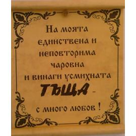 Папирус малък за Тъща