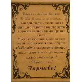 Папирус - Горчиво