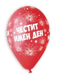 Парти балони Честит Имен Ден асорти