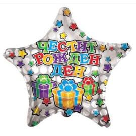 Фолиев балон звезда - Честит рожден ден