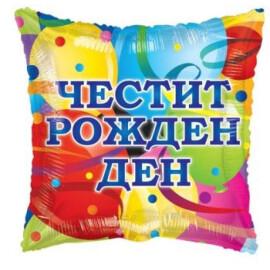 Фолиев балон квадрат - Честит рожден ден