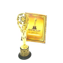Оскар - За най - добър приятел