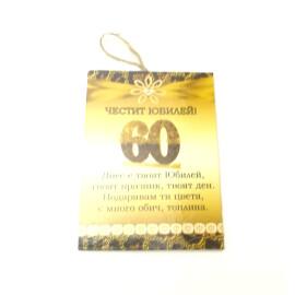 Плочка с пожелание - Честит юбилей! 60