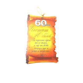 Плочка с пожелание - Юбилей 60 години