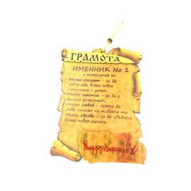 Плочка с пожелание - Именник № 1