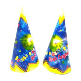 Парти шапка - Весела и Щастлива Нова Година!