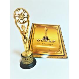 Оскар - За най - прекрасната съпруга и майка