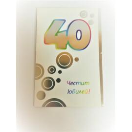 Картичка - Честит юбилей! 40