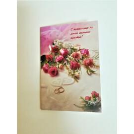 Мини картичка - С пожелание за много семейно щастие!