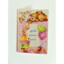 Мини картичка - Здраве, щастие, успех!