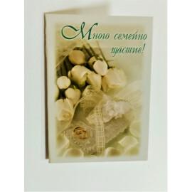 Мини картичка - Много семейно щастие!