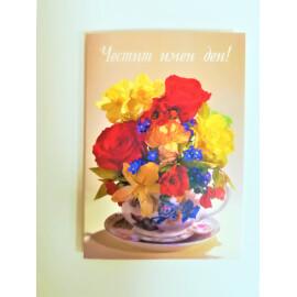 Мини картичка - Честит имен ден!