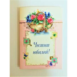 Мини картичка - Честит юбилей!
