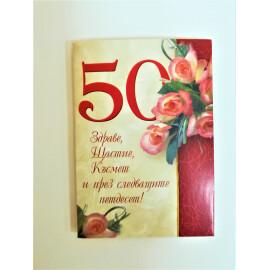 Мини картичка - Здраве, щастие, късмет и през следващите петдесет!