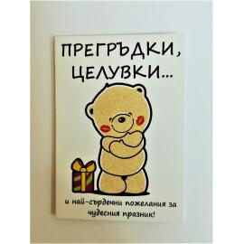 Мини картичка - Прегръдки, целувки...