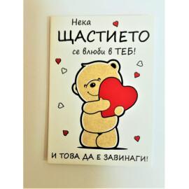 Мини картичка - Нека щастието се влюби в теб!