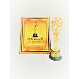 Оскар - За най - добър шеф