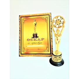 Оскар - За най - добрата дъщеря