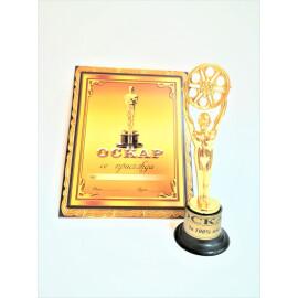 Оскар - За 100 % мъж