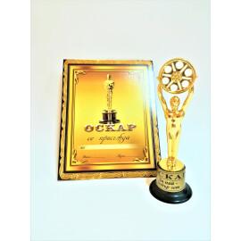 Оскар - За най - добър зет