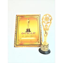 Оскар - За най - прекрасната булка