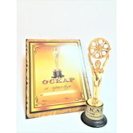 Оскар - За най - готин младоженец