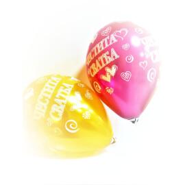 Балони Честита сватба