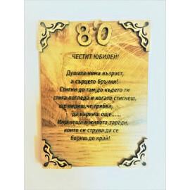 Плочка с пожелание - Честит юбилей 80