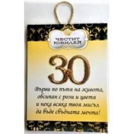 Папирус 30 годишнина