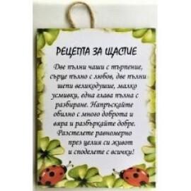 Папирус - Рецепта за щастие
