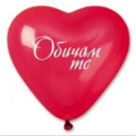 Балони сърце с надпис